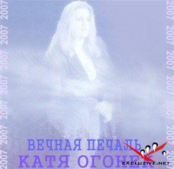 Катя Огонек Вечная печаль 2007г