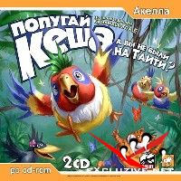 Попугай Кеша: Вы не были на Таити? [2006 , Adventure.RUS]