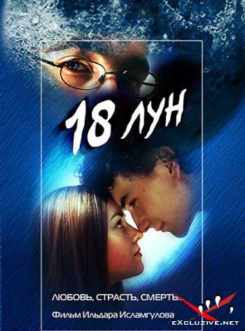18 лун (2002)