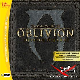 TES IV Oblivion (Золотое Издание)