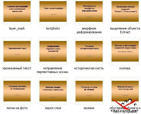 29 видеоуроков по Adobe PhotoShop на русском языке.