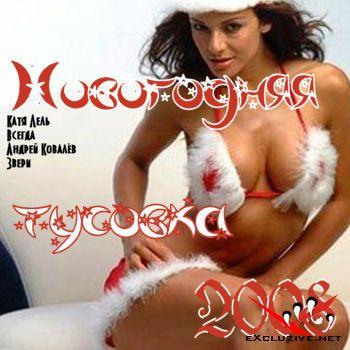 V.A. - Новогодняя Тусовка (2007)