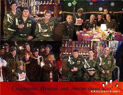 Солдаты. Новый год, твою дивизию (2007) SATRip