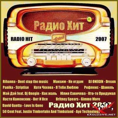VA - Радио Хит 2007 (2007)
