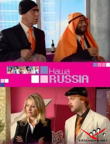 Наша Russia / Наша РАША - 32 серия (2007) SATRip