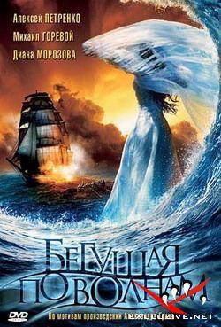 Бегущая по волнам (2007) DVDRip