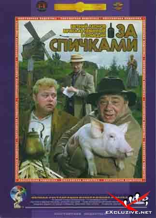 За спичками (1980) DVDrip
