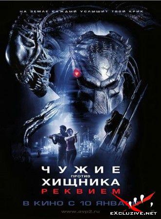 Чужие Против Хищника: Реквием / Aliens vs. Predator Requiem (2007) TS