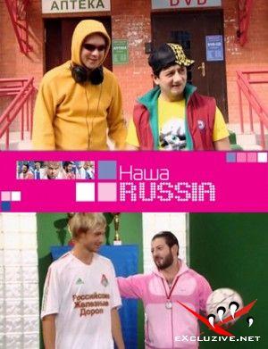 Наша RUSSIA Сезон 3 серия 12 (2007) SATRip