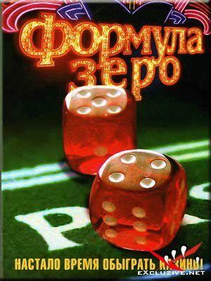 Формула зеро (2006) DVDRip
