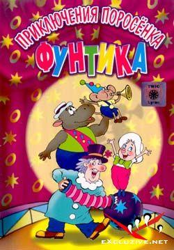Приключения поросенка Фунтика (1986)