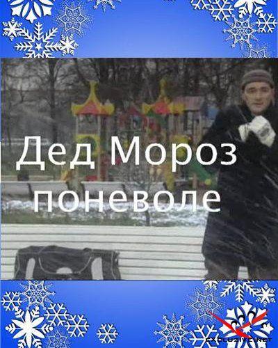 Дед Мороз поневоле SATRip 2007