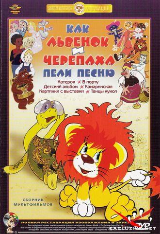 Как львенок и черепаха пели песню (DVDRip)