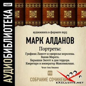 """Марк Алданов - """"Портреты"""".  Том восьмой. (Аудиокнига)"""