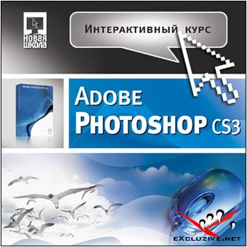 Интерактивный курс. Adobe Photoshop CS3 (2007)