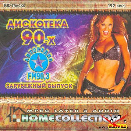 Дискотека 90-х на Авторадио зарубежный вып.(2008)