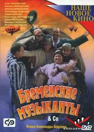 Бременские музыканты (2000) DVDrip