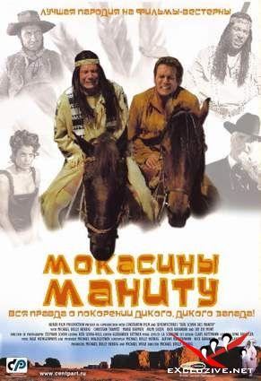 Мокасины Маниту / Schuh des Manitu, Der (2001) DVDrip