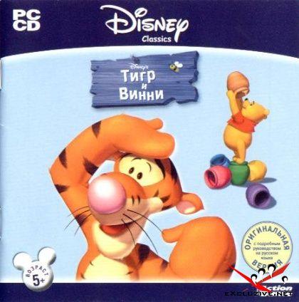Тигр и Винни