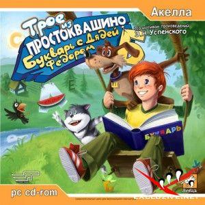 Трое из Простоквашино: Букварь с Дядей Федором