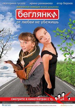 Беглянки (2007) DVDRip
