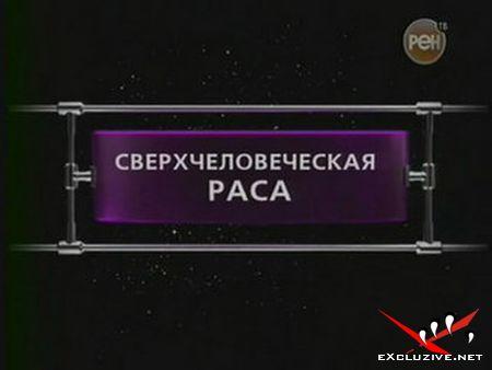 Фантастические истории / Сверчеловеческая раса(2007) SATRip