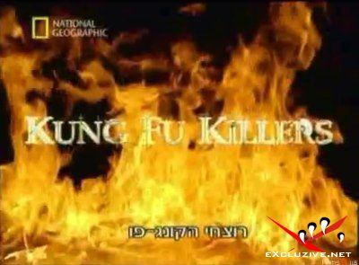 Кунг-Фу – Мастерство убийства