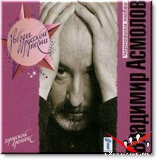 В.Асмолов - Черновики любви (2007)