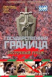 """Государственная граница. Фильм 3-й: """"Восточный рубеж"""" (1982)"""