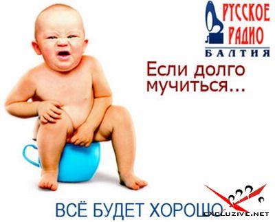 Русское Радио Балтия Сборник - Литовскии песни звучать по-русски 2007