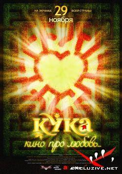 Кука (2007) DVDRip
