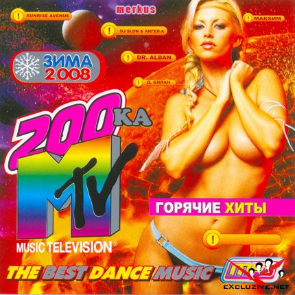 Горячие Хиты MTV 200-ка 50/50 (2008)