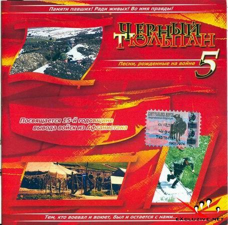 Сборник Черный тюльпан 5