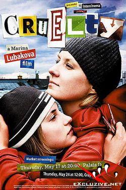 Жестокость (2007) DVDRip