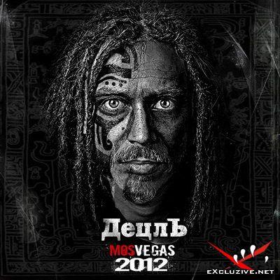 ДецлЪ - MosVegas 2012 (2008)