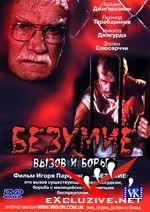 Безумие, вызов и борьба (2005)