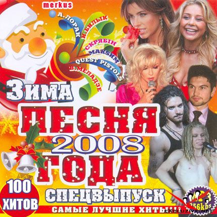 Песня Года спецвыпуск (2008)