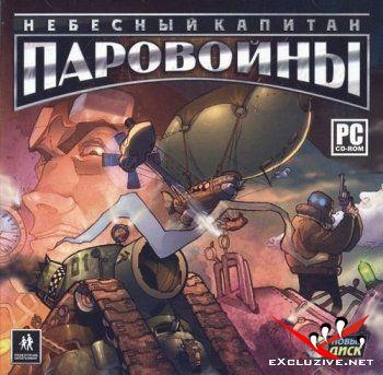 Небесный капитан: Паровойны (2007/RUS/Новый Диск)