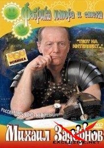 Михаил Задорнов Тест на интеллект (Запрещённая к показу на ТВ) [2007, Комедия, DivX/XviD DVDRip]