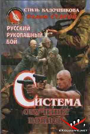 Бой в сложных условиях. Система А.Кадочникова (2005) DVDrip