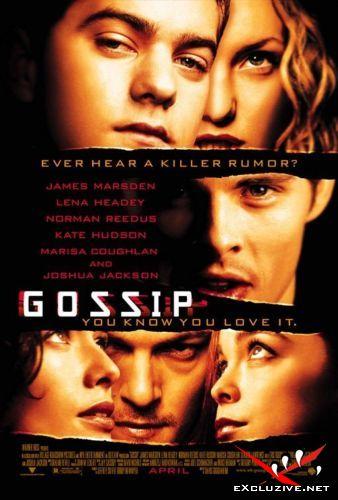 Сплетня / Gossip (2000)