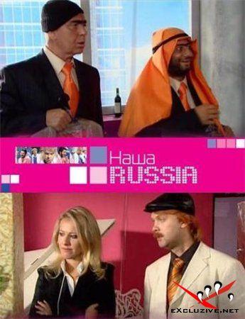 Наша Russia / Наша РАША - 33 серия (2008) SATRip