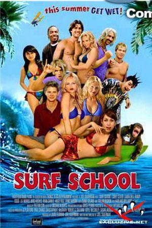 Школа серфинга / Surf School