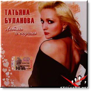 Татьяна Буланова - Люблю и Скучаю (2007)