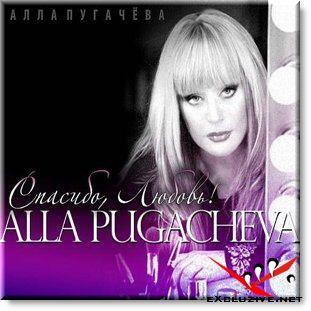Алла Пугачёва - Спасибо, Любовь! (2007)