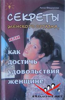 А. Федорова - Секреты женского оргазма