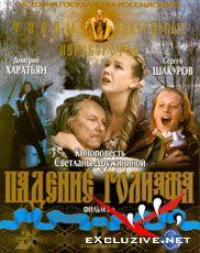 Тайны дворцовых переворотов. Фильм четвертый: Падение Голиафа (2001)