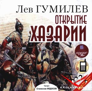 "Лев Гумилев - ""Открытие Хазарии"" (Аудиокнига)"