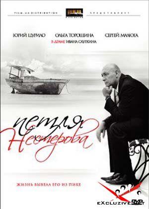 Петля Нестерова (2007) DVDRip