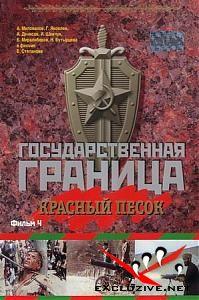 """Государственная граница. Фильм 4-й: """"Красный песок"""" (1982)"""